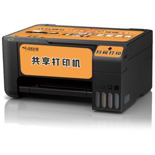 智慧盒+爱普生高速打印机+打印展示牌+钣金机柜