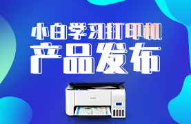 小白学习打印机产品发布