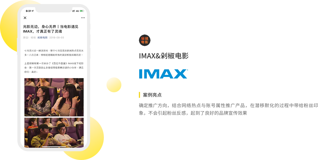 IMAX&剁椒电影